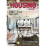 HOUSING (ハウジング) by suumo (バイ スーモ) 2020年 12月号