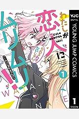 わたしが恋人になれるわけないじゃん、ムリムリ!(※ムリじゃなかった!?) 1 (ヤングジャンプコミックスDIGITAL) Kindle版