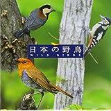 〈COLEZO!〉自然音 日本の野鳥