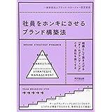 社員をホンキにさせるブランド構築法 (DO BOOKS)