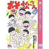 おそ松さん 10 (マーガレットコミックスDIGITAL)
