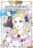 壁の花 ひそやかな初夏の夜の/恋の香り (エメラルドコミックス ハーモニィコミックス プレミアム)