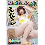 【アニマルデジタルフォトブック】えなこ「Made in lovely Colorful side」