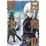 白雷の騎士 (1) (ガンガンコミックスONLINE)