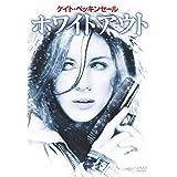 ホワイトアウト [DVD]
