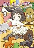 セントールの悩み 9 (リュウコミックス)