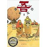 ナンバーファイブ (1) (Big comics ikki)