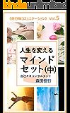 人生を変えるマインドセット(中): 自分軸コミュニケーションVol.5