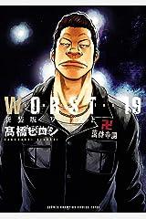 新装版 WORST 19 (少年チャンピオン・コミックス エクストラ) Kindle版