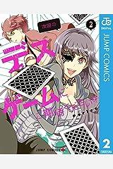 次回のデスゲームにご期待ください!! 2 (ジャンプコミックスDIGITAL) Kindle版