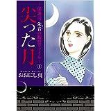 尖った月-保護司・朱音の観察ファイル- 1巻