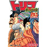 公式ファンブック トリコ 29.5 (ジャンプコミックス)