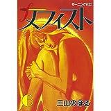 メフィスト(6) (モーニングコミックス)
