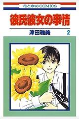 彼氏彼女の事情 2 (花とゆめコミックス) Kindle版