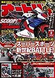 オートバイ 2020年8月号 [雑誌]