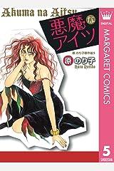 悪魔なアイツ 原のり子傑作選 5 (マーガレットコミックスDIGITAL) Kindle版