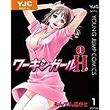 ワーキンガールH。 1 (ヤングジャンプコミックスDIGITAL)