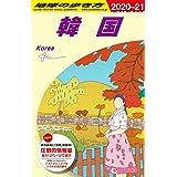 D37 地球の歩き方 韓国 2020~2021 (地球の歩き方D アジア)