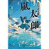 江戸の空見師 嵐太郎 (フレーベル館文学の森)