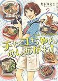 チャコちゃん めしあがれ! 2 (2巻) (思い出食堂コミックス)