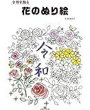 令和を飾る花のぬり絵