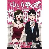 ゆとりやくざ 3 (ヤングジャンプコミックス)
