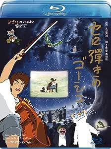 セロ弾きのゴーシュ [Blu-ray]