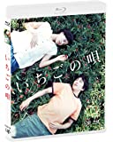 いちごの唄[Blu-ray]