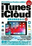 iTunes & iCloud 最新活用完全ガイド (マイウェイムック)