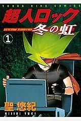 超人ロック 冬の虹(1) (ヤングキングコミックス) Kindle版
