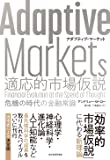 Adaptive Markets 適応的市場仮説: 危機の時代の金融常識