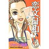 恋文日和(3) (別冊フレンドコミックス)