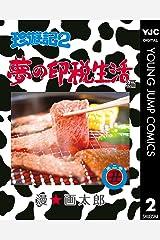 珍遊記2~夢の印税生活編~ 2 (ヤングジャンプコミックスDIGITAL) Kindle版