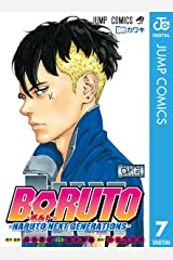BORUTO-ボルト- -NARUTO NEXT GENERATIONS- 7 (ジャンプコミックスDIGITAL) Kindle版