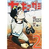 ヤキュガミ(2) (ヤンマガKCスペシャル)