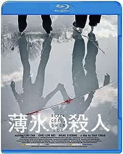 薄氷の殺人 [Blu-ray]