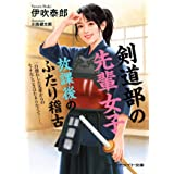 剣道部の先輩女子 放課後のふたり稽古 (マドンナメイト文庫)