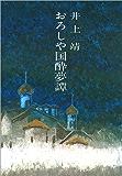 おろしや国酔夢譚 (文春文庫)