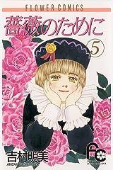 薔薇のために(5) (フラワーコミックス) Kindle版