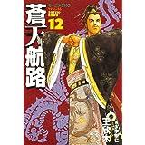 蒼天航路(12) (モーニングコミックス)