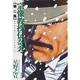 宗像教授伝奇考 第2集 (潮漫画文庫)