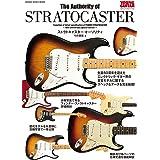 ストラトキャスター・オーソリティ/YOUNG GUITAR special hardware issue (シンコー・ミュージックMOOK)