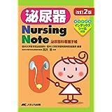 改訂2版 泌尿器Nursing Note―泌尿器科看護手帳