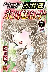 ダーク・エンジェル レジェンド 外科医 氷川魅和子 7 (Akita Comics Elegance) Kindle版