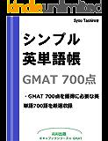 シンプル 英単語帳 :GMAT  700点