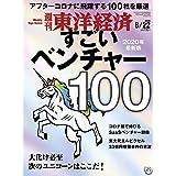 週刊東洋経済 2020年8/22号 [雑誌](すごいベンチャー100)