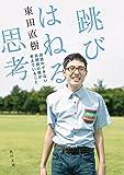 跳びはねる思考 会話のできない自閉症の僕が考えていること (角川文庫)