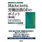 M&Aにおける労働法務DDのポイント〔第2版〕