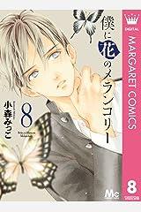 僕に花のメランコリー 8 (マーガレットコミックスDIGITAL) Kindle版