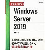ひと目でわかるWindows Server 2019